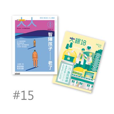 《大人雜誌》#15