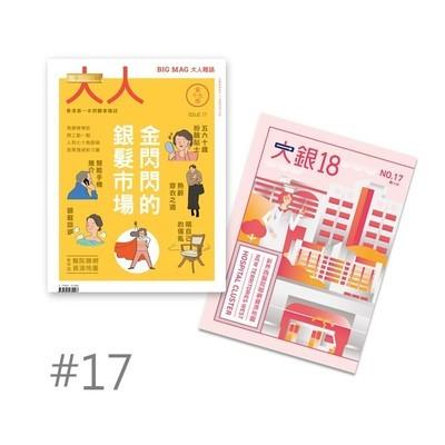 《大人雜誌》#17