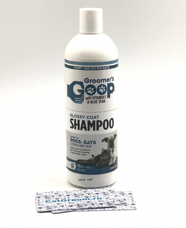 Шампунь Groomer's Goop 16 OZ/473 мл