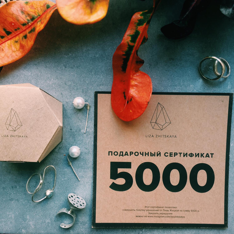 Подарочный сертификат на 5000р