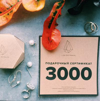 Подарочный сертификат на 3000р