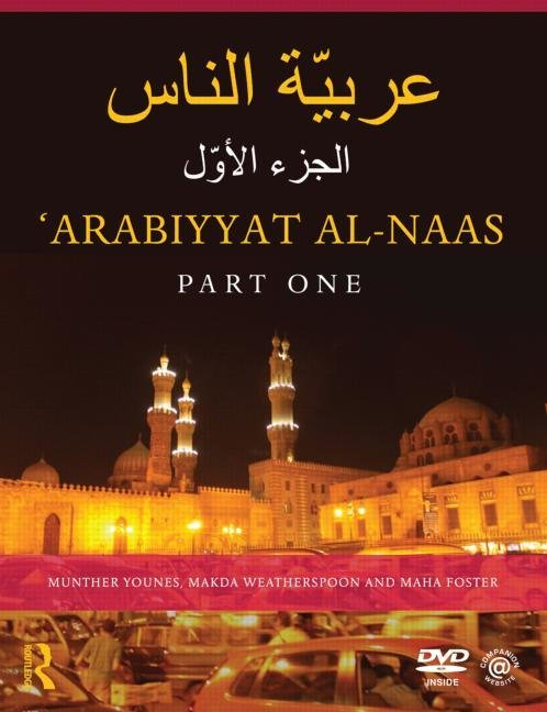 Arabic Curriculum for Absolute Beginners - 25 hours online  (Book not included)