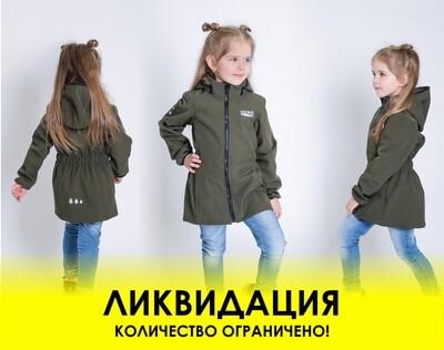 АКЦИЯ! Водонепроницаемая куртка для девочки
