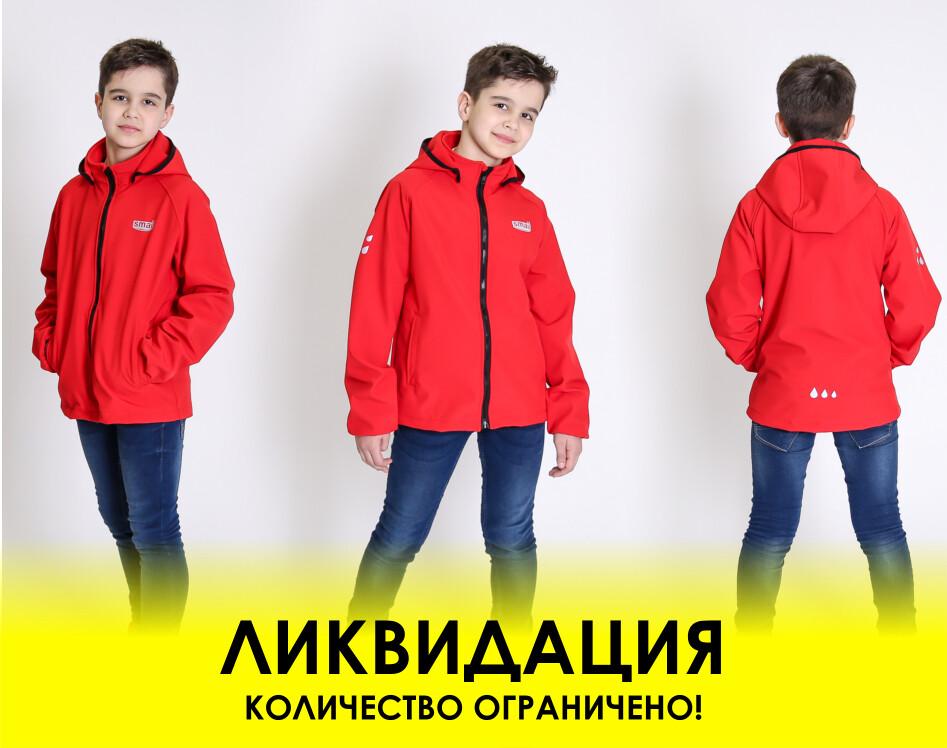 """АКЦИЯ! Водонепроницаемая куртка для мальчиков """"Smail"""" Softshell"""