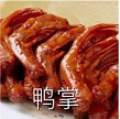 JWYB【Jing 5】❄卤鸭爪 Salted Duck Feet