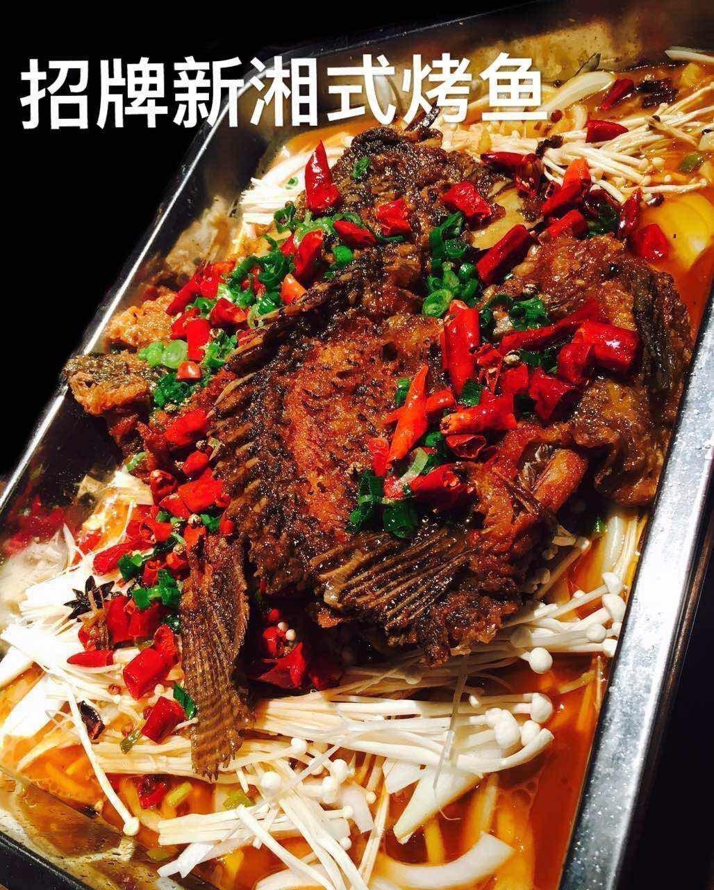 XZXW【湘知湘味】招牌湘式烤鱼