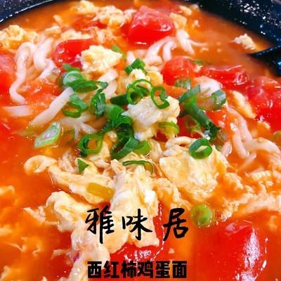 YWJ【雅味居】西红柿鸡蛋面 (Closed Tuesday)
