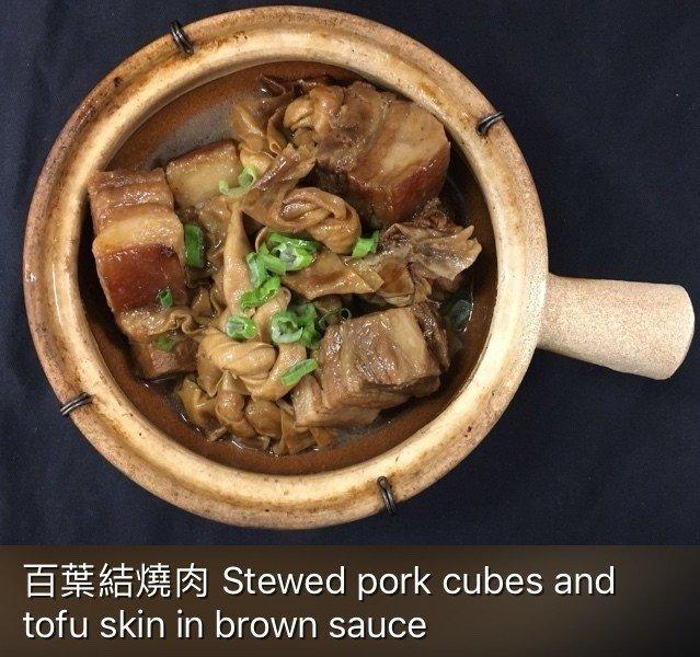 XSH【小上海】百叶结烧肉 Stewed Pork Cubes and Tofu Skin in Brown Sauce(周一休息)