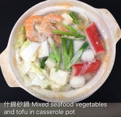 XSH【小上海】什锦砂锅 Mixed Seafood Vegetables and Tofu in Casserole Pot(周一休息)