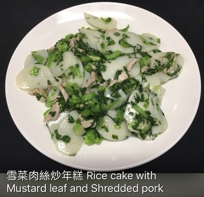 XSH【小上海】雪菜肉丝炒年糕 Rice Cake with Mustard Leaf and Shredded Pork(周一休息)