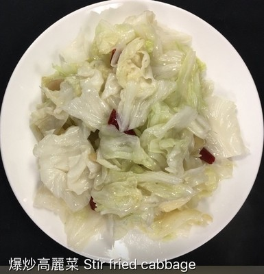 XSH【小上海】爆炒高丽菜 Stir Fried Cabbage(周一休息)