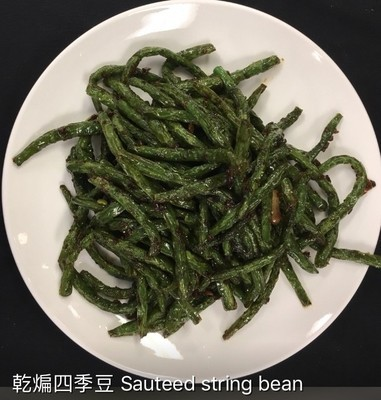 XSH【小上海】干煸四季豆 Sauteed String Bean(周一休息)