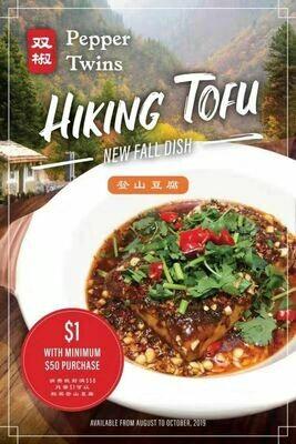 SJKT【双椒 KATY】登山豆腐 Hiking Tofu