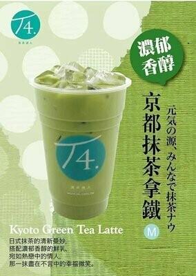 T4【清茶达人】京都抹茶拿铁 Kyoto Green Tea Latte