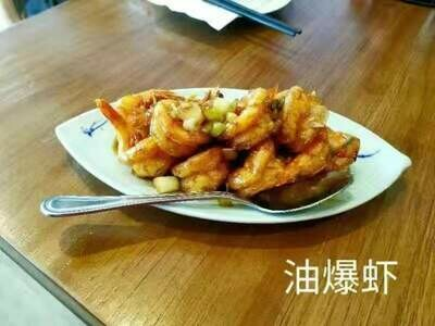 XZH【湘浙汇】油爆虾 Stir-Fried Shrimp  (每周一休息)