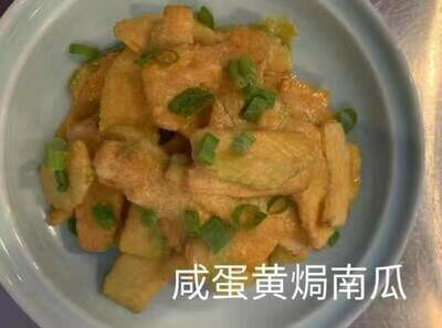 XZH【湘浙汇】咸蛋黄焗南瓜 Salted Egg Yolk with Pumpkin  (每周一休息)