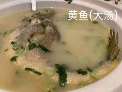 XZH【湘浙汇】黄鱼汤 Yellow Croaker Soup  (每周一休息)
