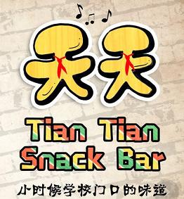 TTLC【天天撸串】咔咔豆皮串 (5个) Crispy Tofu Skins (每周三休息)