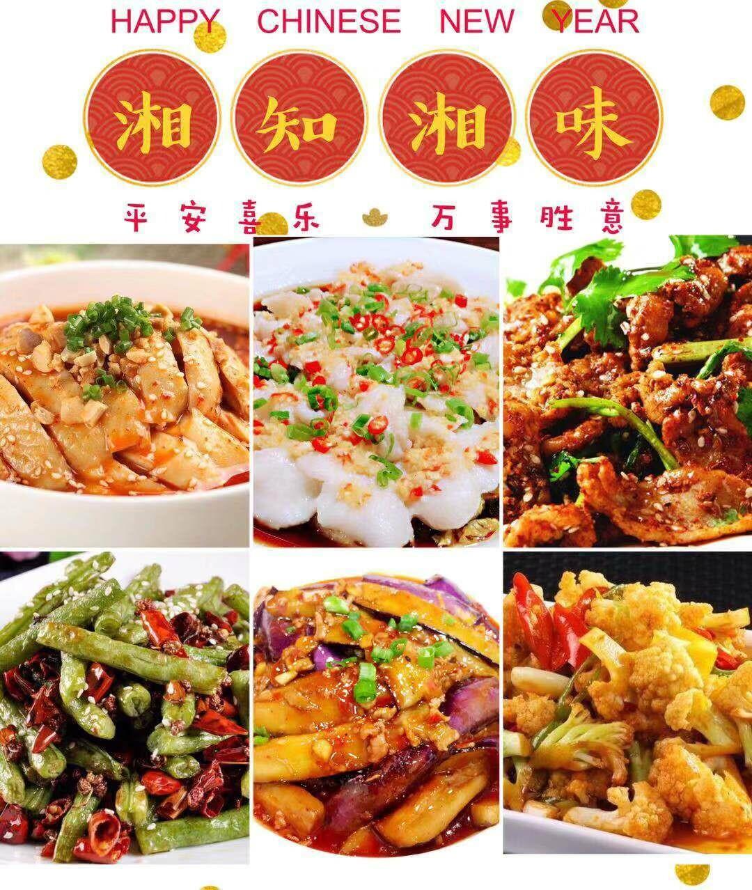 XZXW【湘知湘味】超值吃货$40套餐