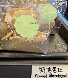 LP【六品】奶油杏仁 Almond Short Bread Cookie (Cut-off @9:00AM)