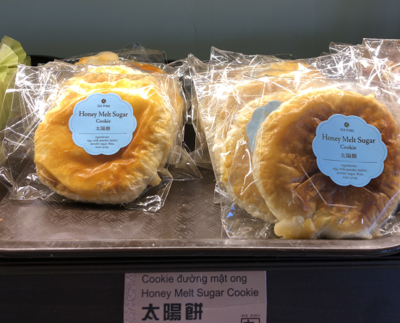 LP【六品】太阳饼 Honey Melt Sugar Cookie (Cut-off @9:00AM)
