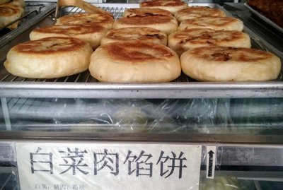 LXC【鲁香村】❄白菜猪肉馅饼(2PCS) Grilled Napa and Pork Pie(Cut-off @9:00AM & Closed Tuesday)