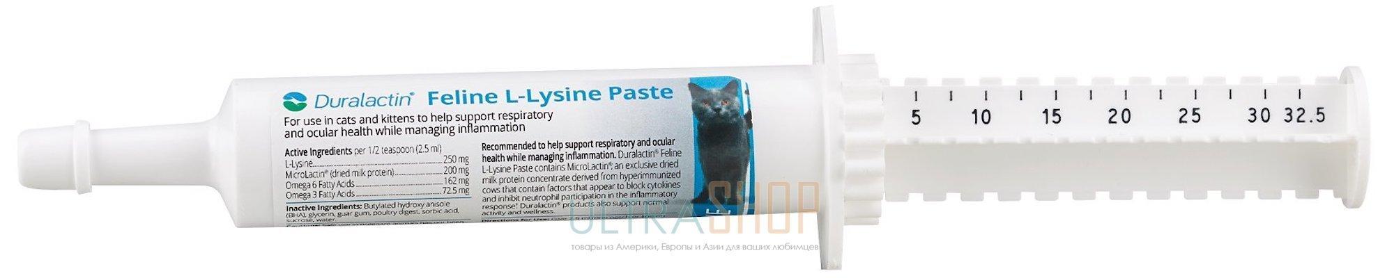 Duralactin Feline L-lysine - лизин в пасте 32.5 мл
