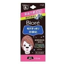 Biore Pore Pack Black Nose Strips (10s)