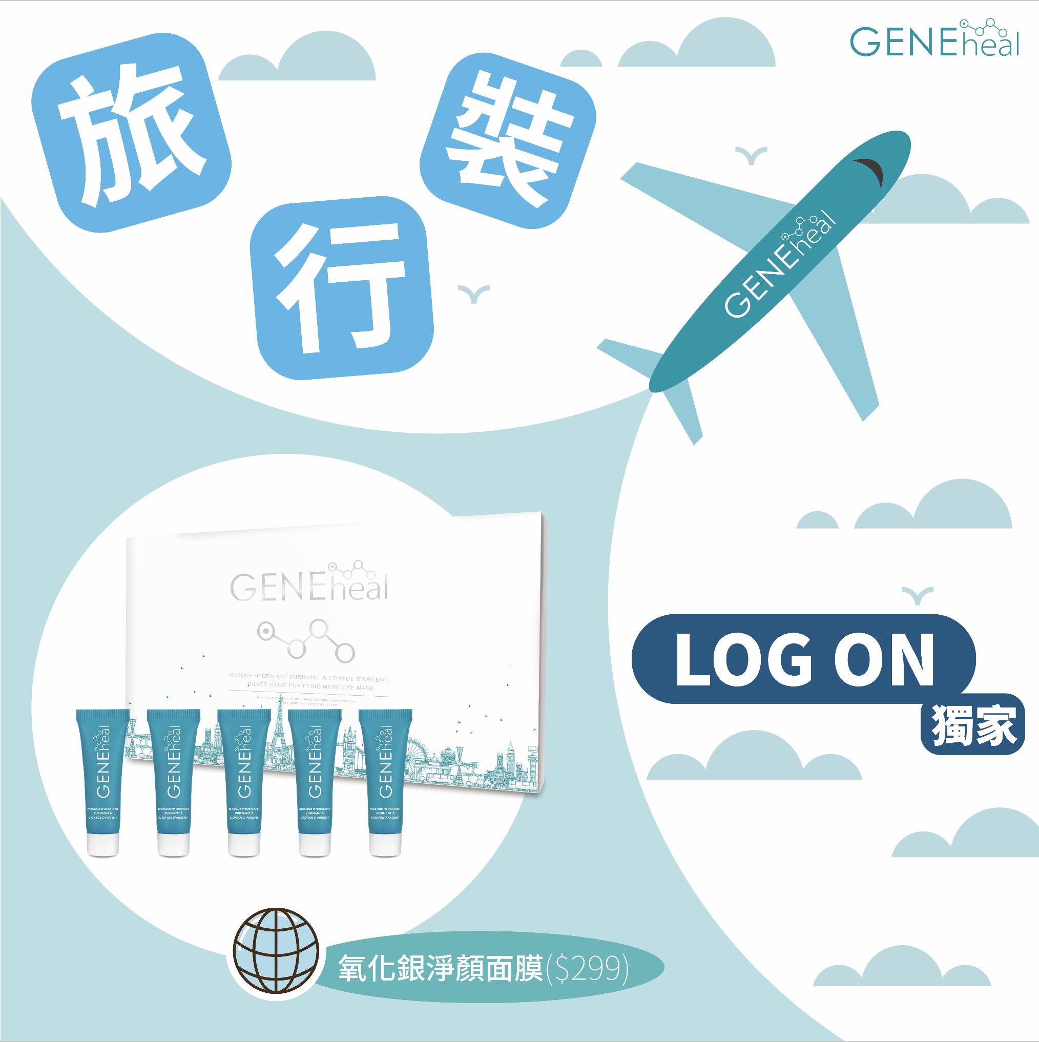 GENEliftox 100 - 氧化銀淨顏面膜 - 旅行裝
