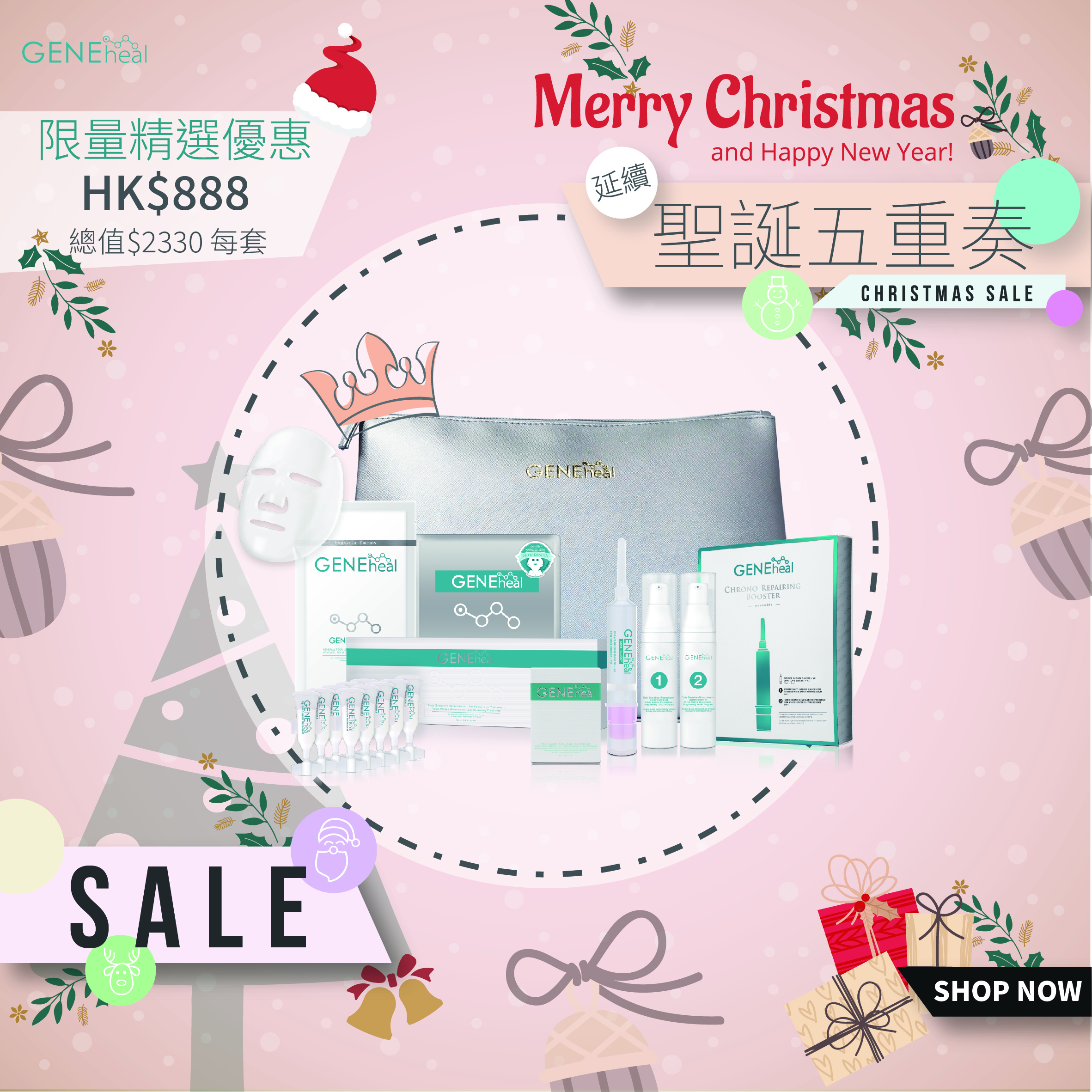 (GENEheal 聖誕五重奏) 時序制效修復嫩膚推進方案組合 Gift Set GH-J-18-037