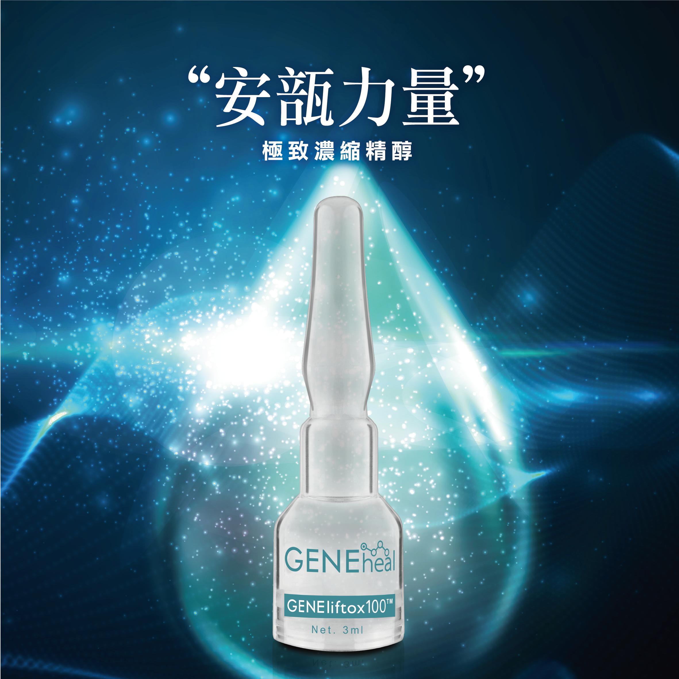 <特別限量版> 微密毛孔保濕嫩白肌底精醇<因子昇華能量100>