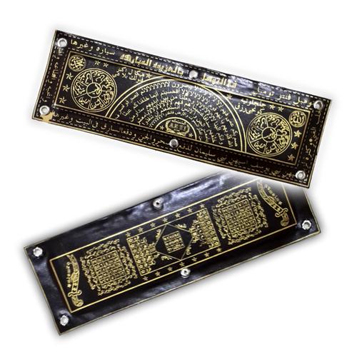 Traditional Sundanese Door Talisman (Large)