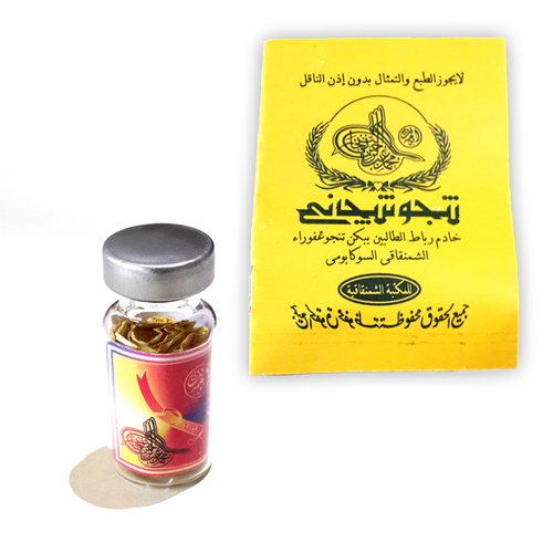 Islamic Occult Bottle and Magic Prayer Booklet provided with Practical Spells to Overcome Financial Struggles and to Clear Debts