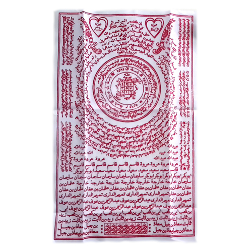 Islamic Magical Cloth empowered with the Divine Characteristics of the Prophet Yūsuf (Joseph) + 5 Holy Quranic Verses serving Multiple Purposes