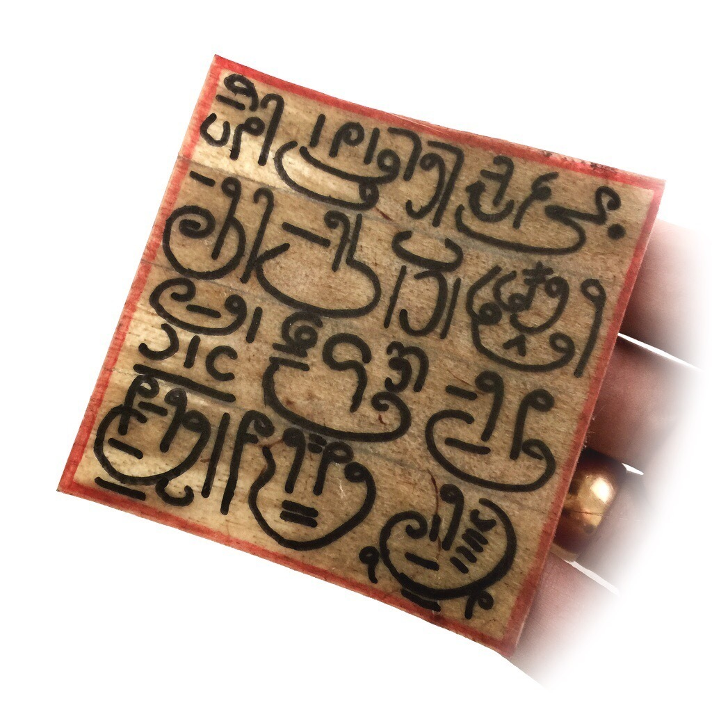 Javanese Deerskin Talisman with Islamic Occult Incantations in Syriac Arabic Script