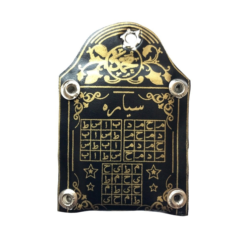 Magical Islamic Car Protection Talisman