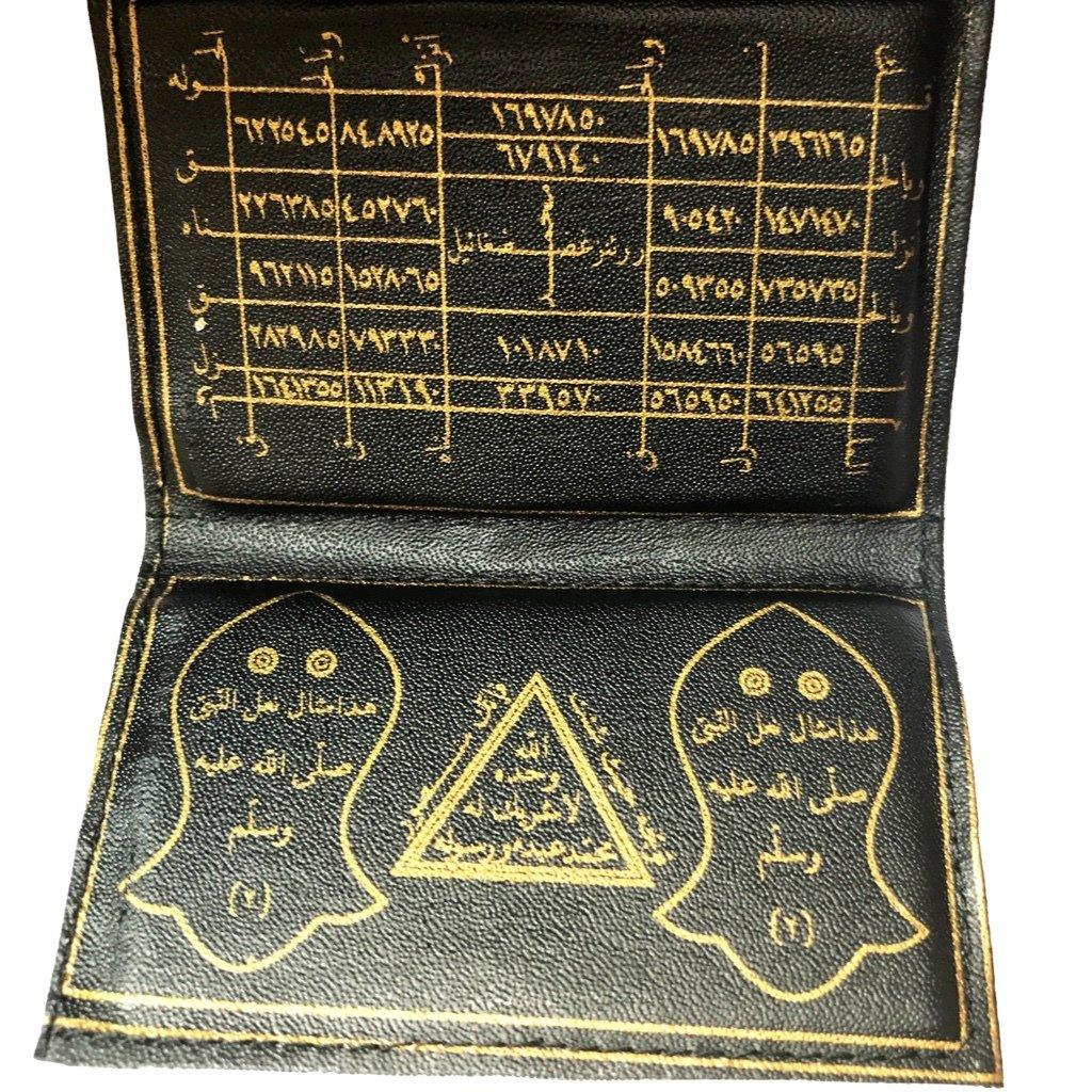 Islamic Keychain Talisman