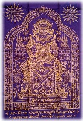 Bhairava Cloth – LP Kalong, Wat Kaolam