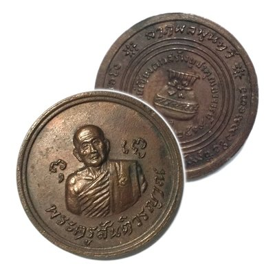 Ancient Metal Rian Phra Monk Coin Amulet of Luang Por Sim from Wat Tham Na Phom
