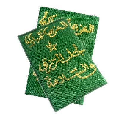 Mystic Green Attraction Locket for Pleasing and Charming Others by the Love of Allāh