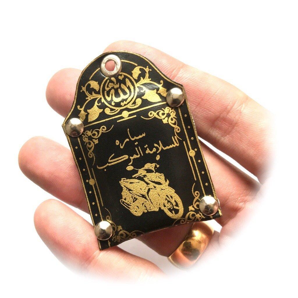 Muslim Driver Talisman