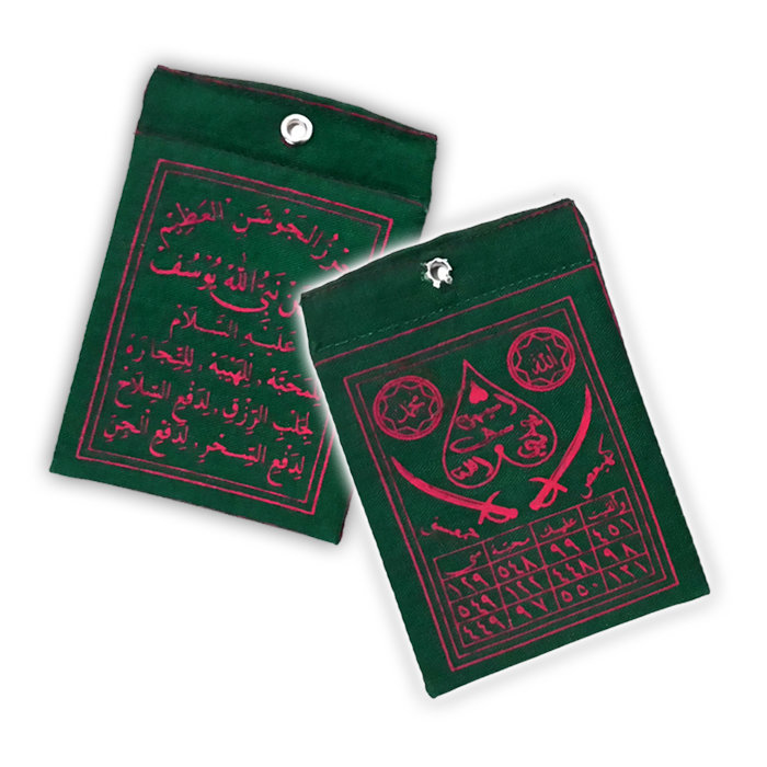 Indonesian Islamic Occult Charm to Induce Mercy in the Hearts of Allies and Adversaries (in Green & Red Color Combination)