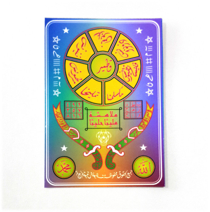 Free Gift: Indonesian Talisman with Islamic Spells for Improvement of One's Horoscope