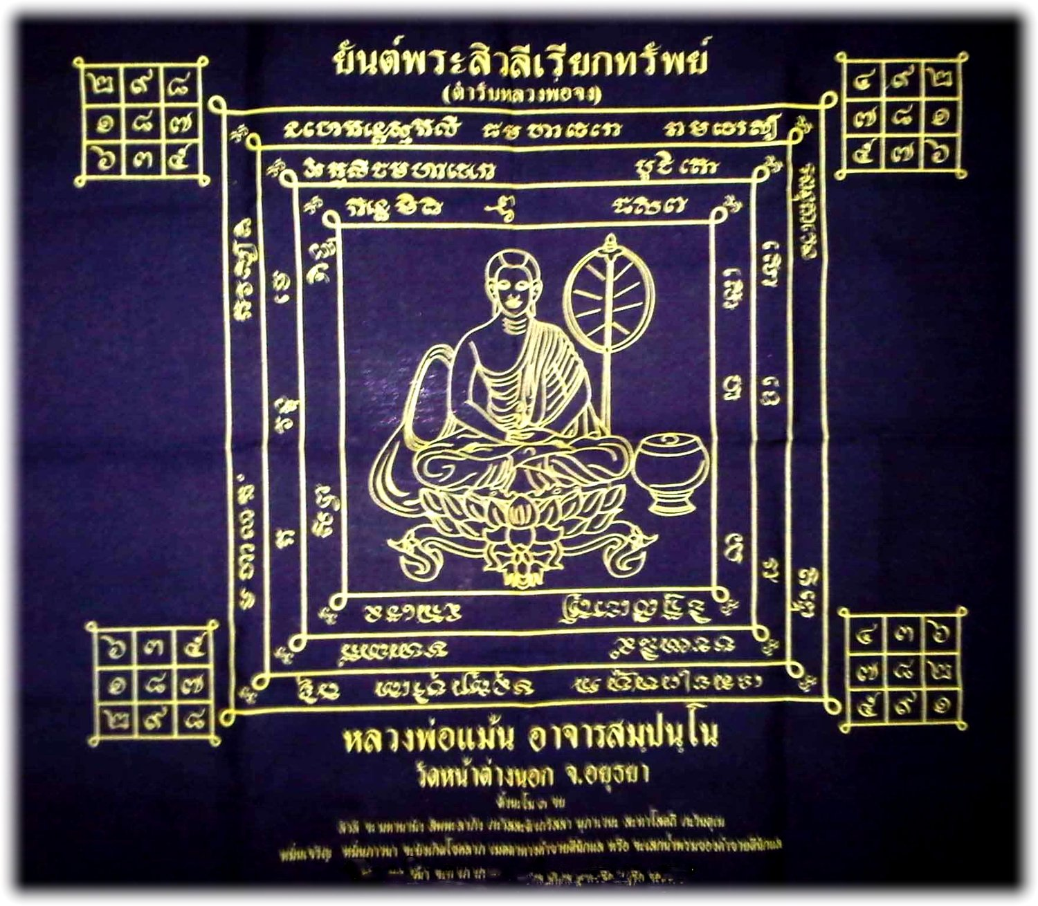 Sīvalī Thera Yantra Cloth to Attract Abundance of Prosperity and Wealth