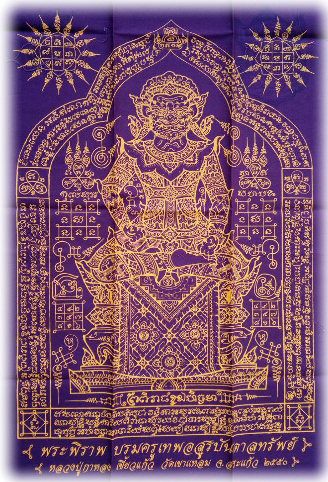 Bhairava Cloth – LP Kalong, Wat Kaolam