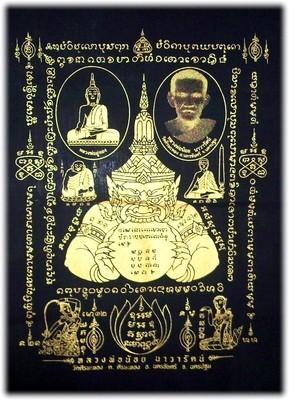 Batara Kala cloth - LP Siro Suwa Uan Luck, Wat Sri Sa Thong