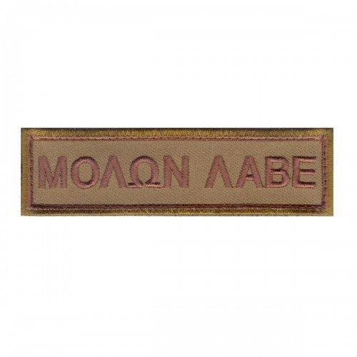Appoutga's Molon Labe Morale Patch