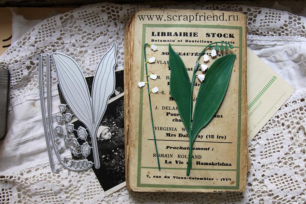 Набор ножей для вырубки Ландыш, Scrapfriend sf0159