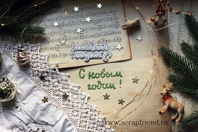Dies Happy New Year-4 (rus), Scrapfriend