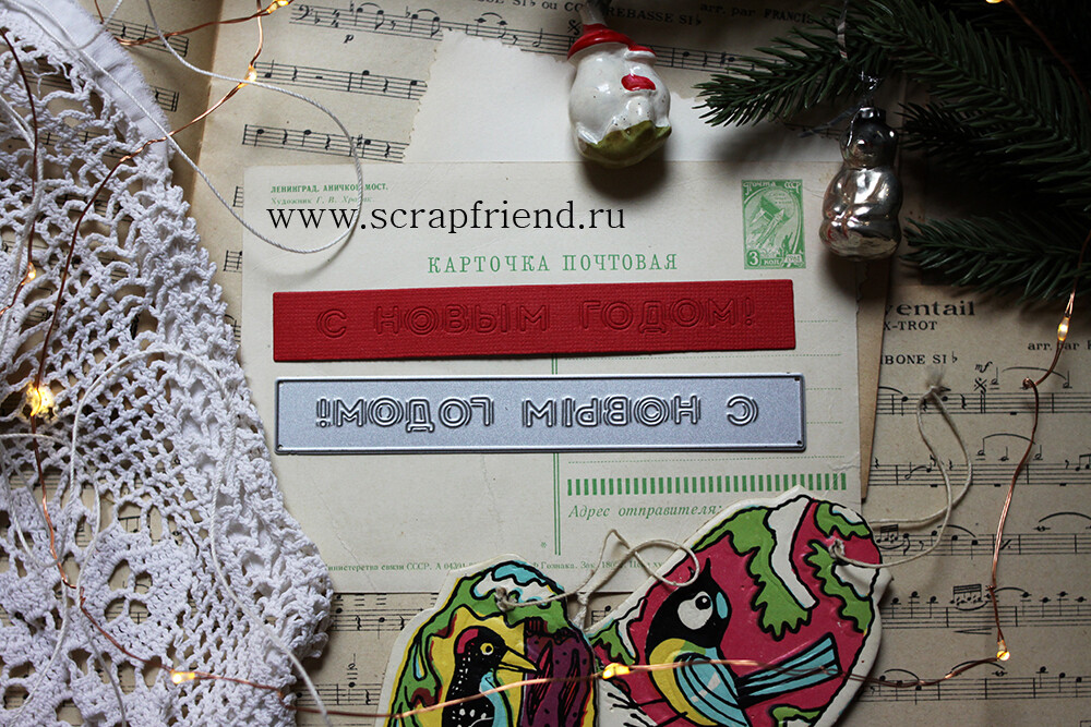 Die with emboss effect Happy New Year-5 (rus), Scrapfriend